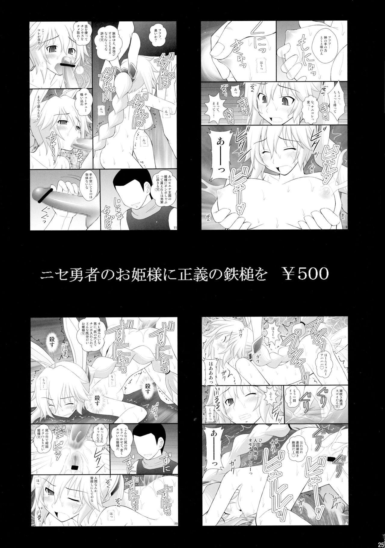 Kizuna no Ijou na Aijou Mata wa Dorei-tachi wa Ika ni Shite Teikou Suru no o Yamete Ahegao o Suru You ni Natta ka 24