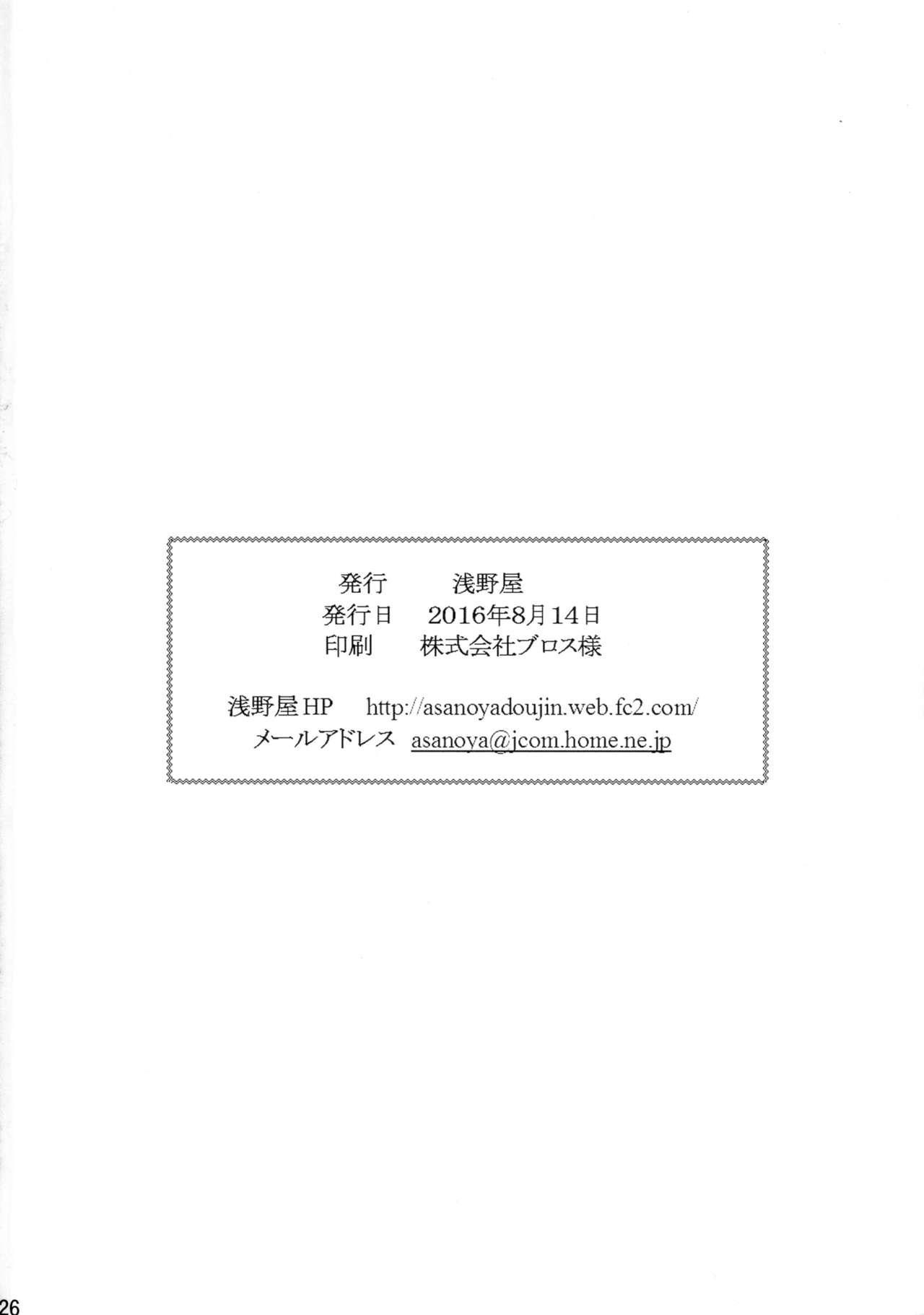 Kizuna no Ijou na Aijou Mata wa Dorei-tachi wa Ika ni Shite Teikou Suru no o Yamete Ahegao o Suru You ni Natta ka 25