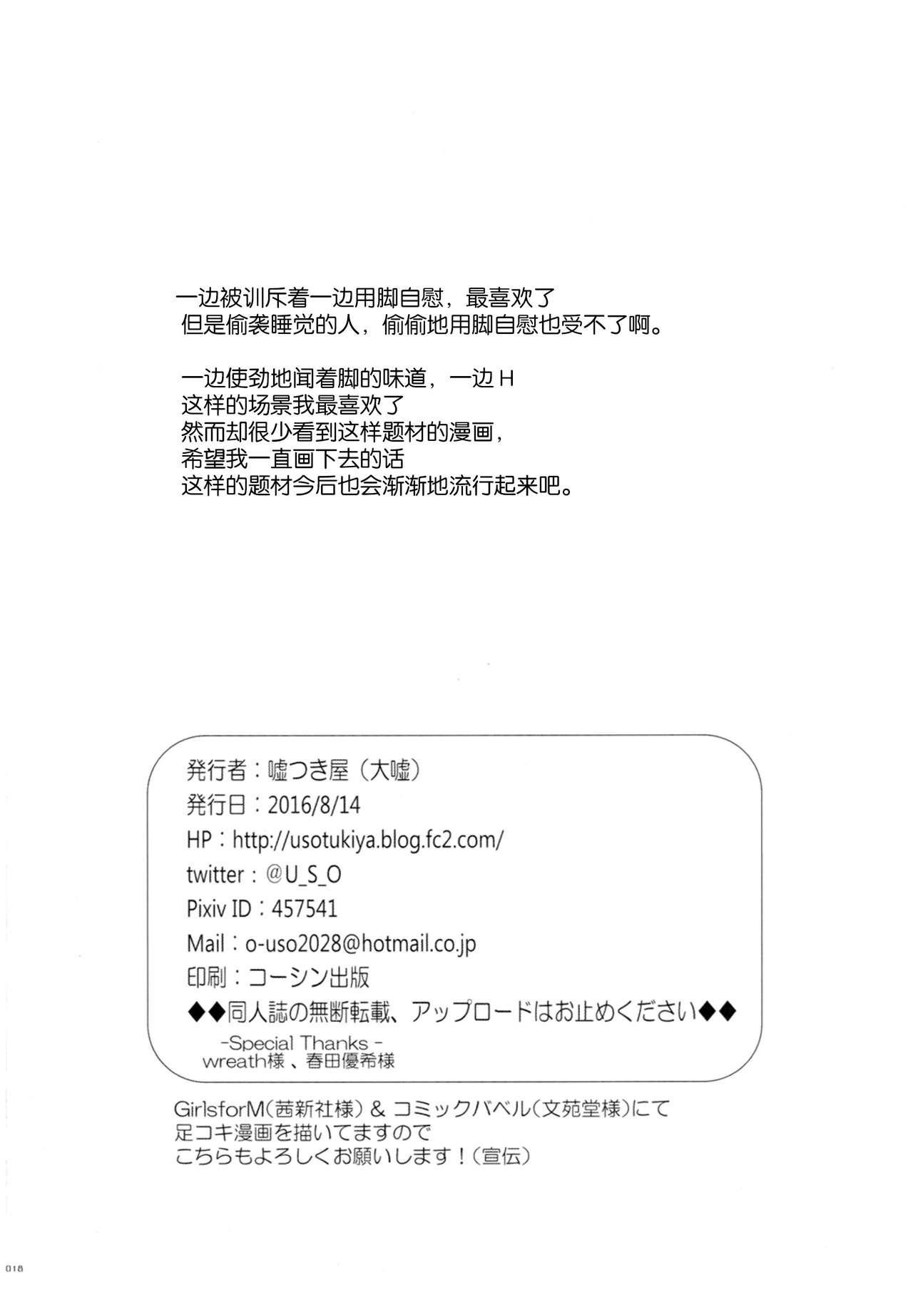 Natsu no Genteibon 2016 17