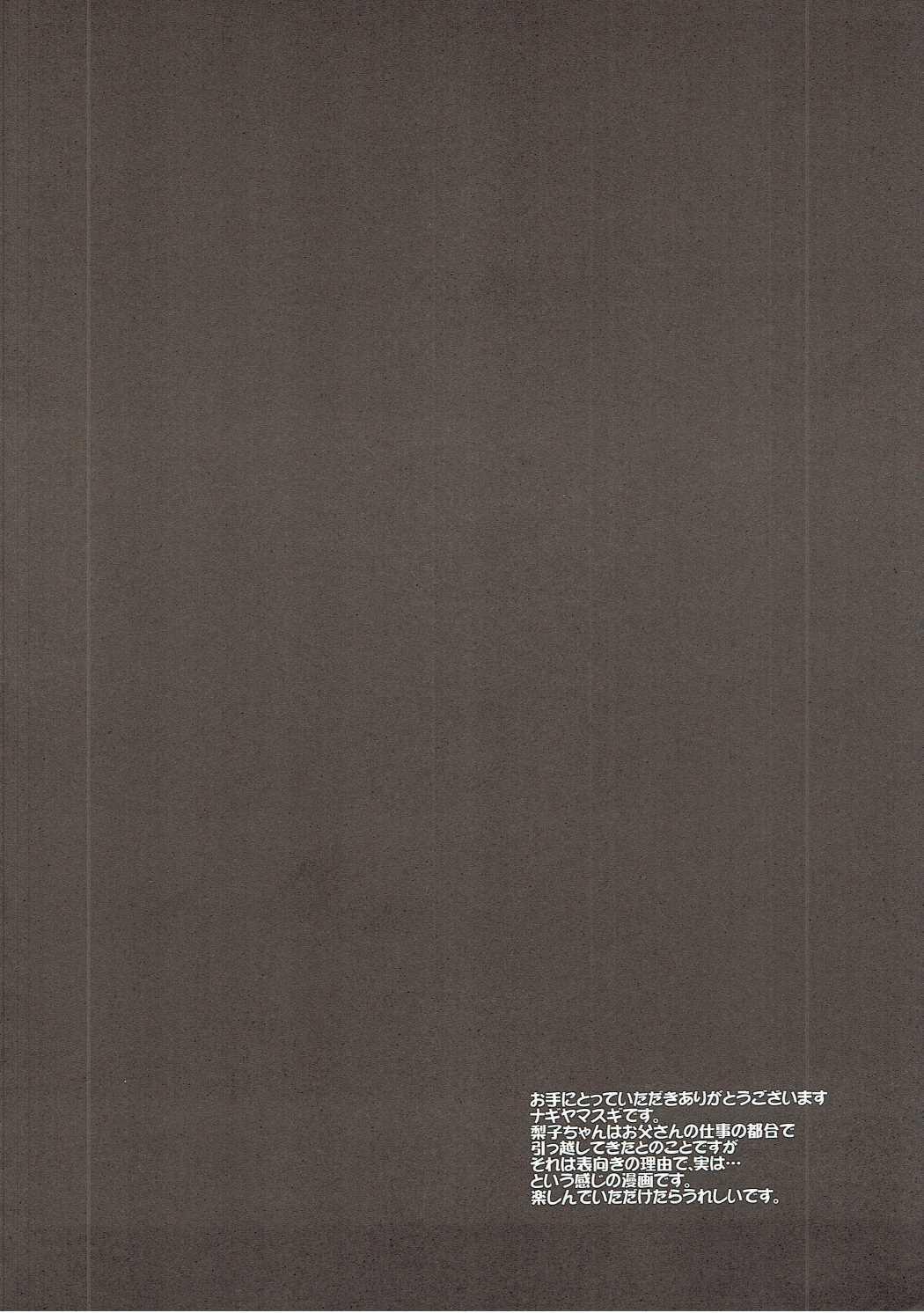 Numazu de Hajimeru Riko-chan to Kozukuri Seikatsu 1