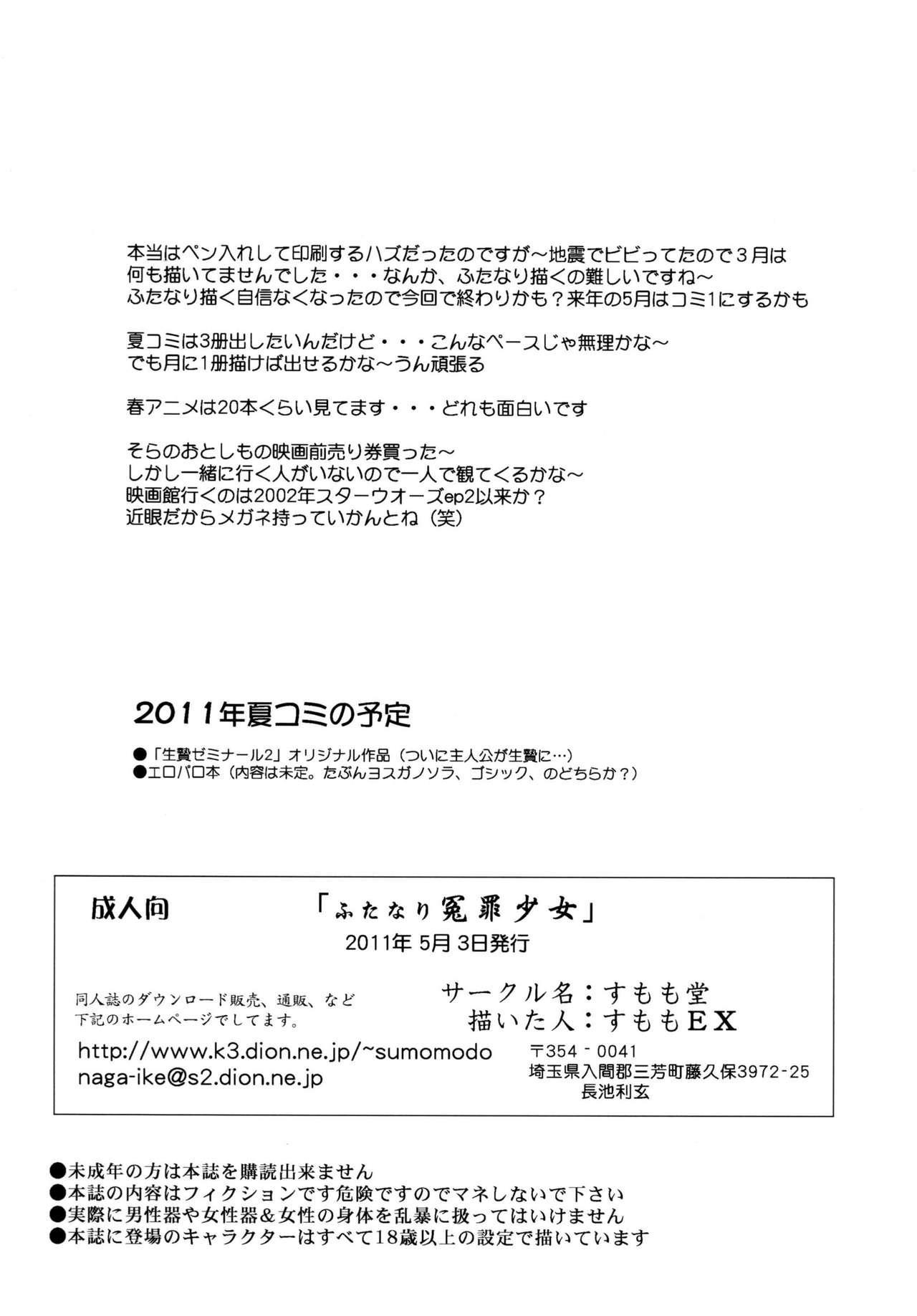 Futanari Enzai Shoujo 15