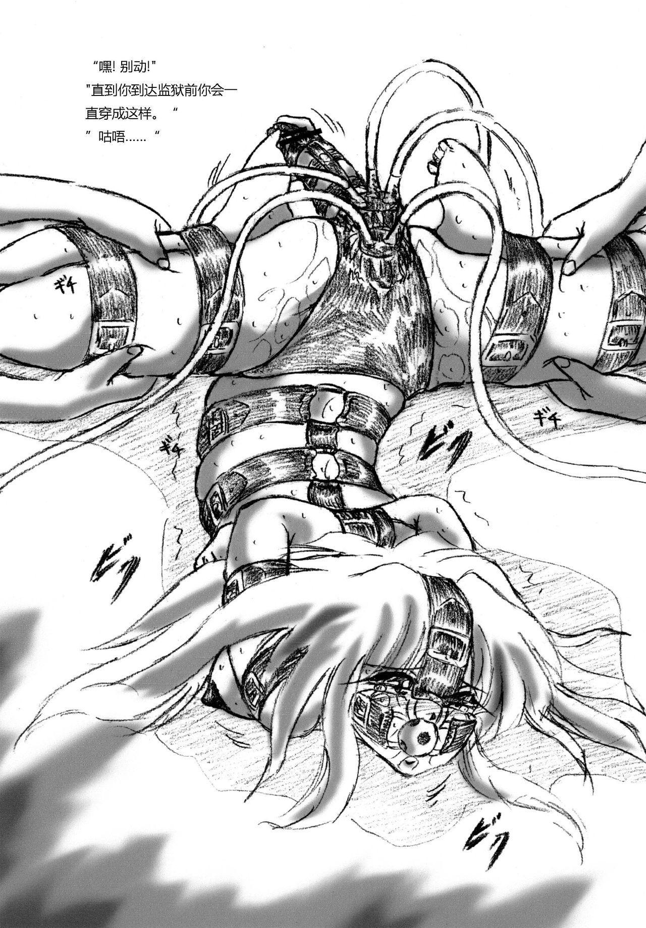 Futanari Enzai Shoujo 3