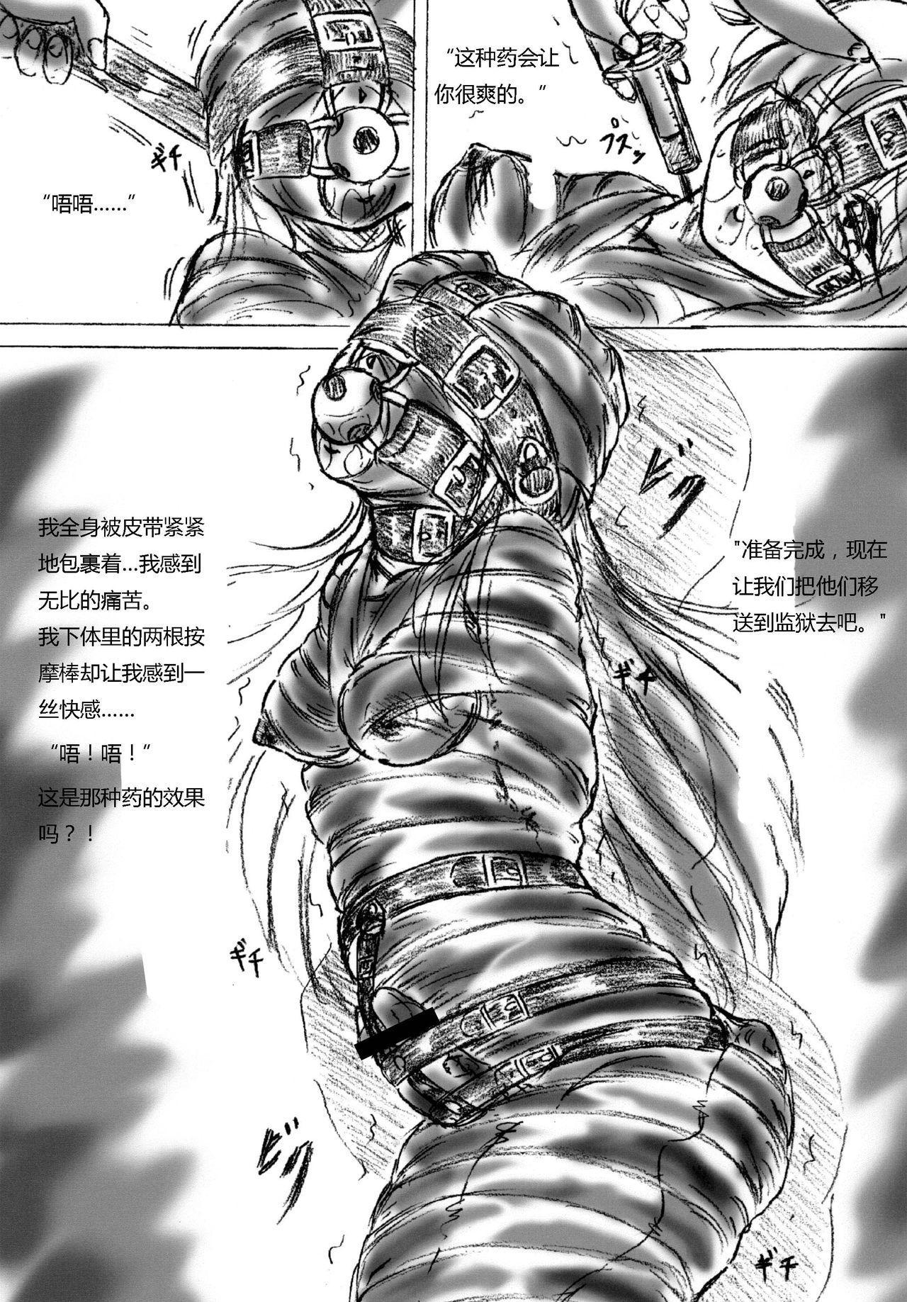 Futanari Enzai Shoujo 5