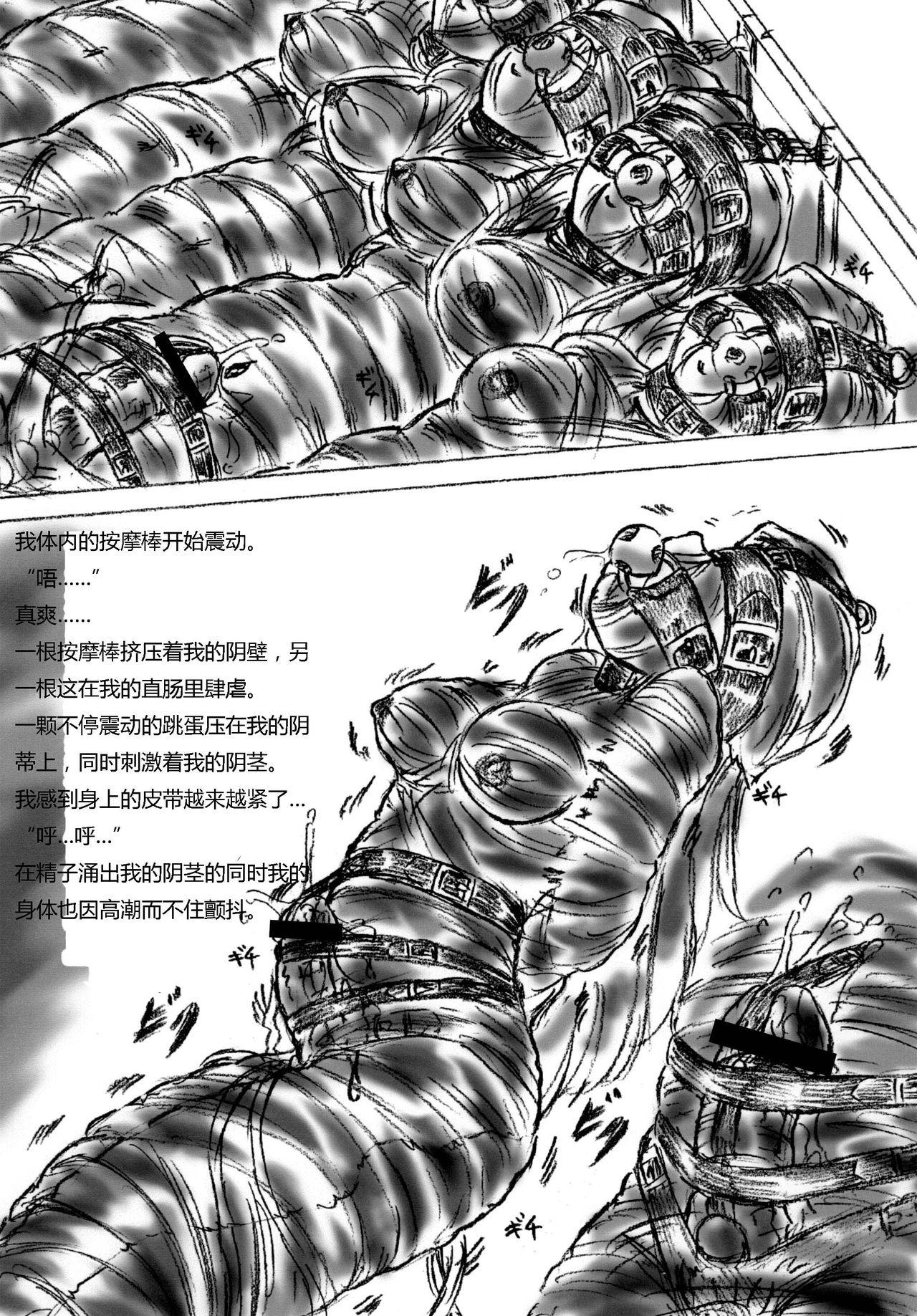 Futanari Enzai Shoujo 6
