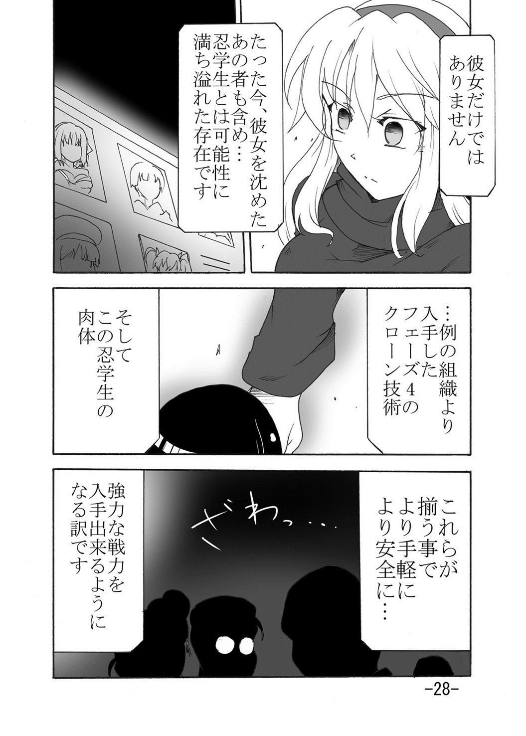Tsubame o Kujiku 26