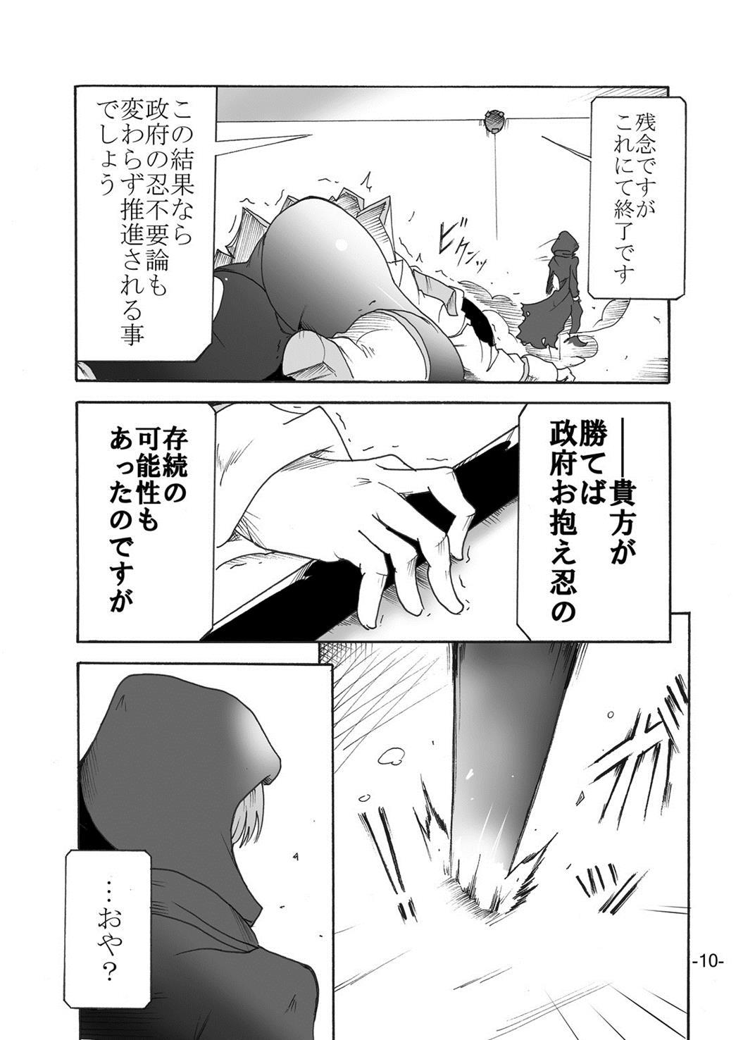Tsubame o Kujiku 8
