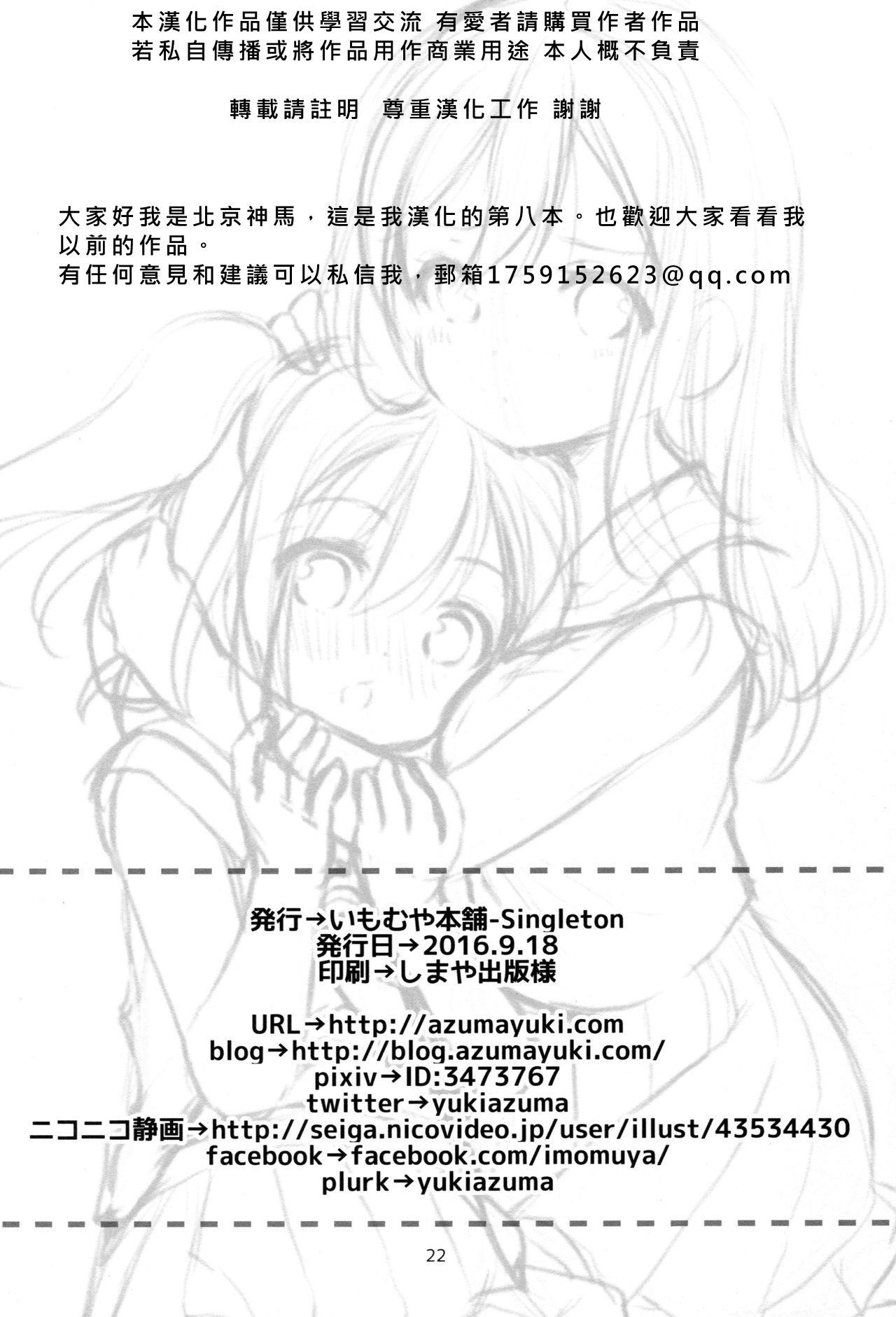 Ruby-chan wa Maru no Mono zura! 21