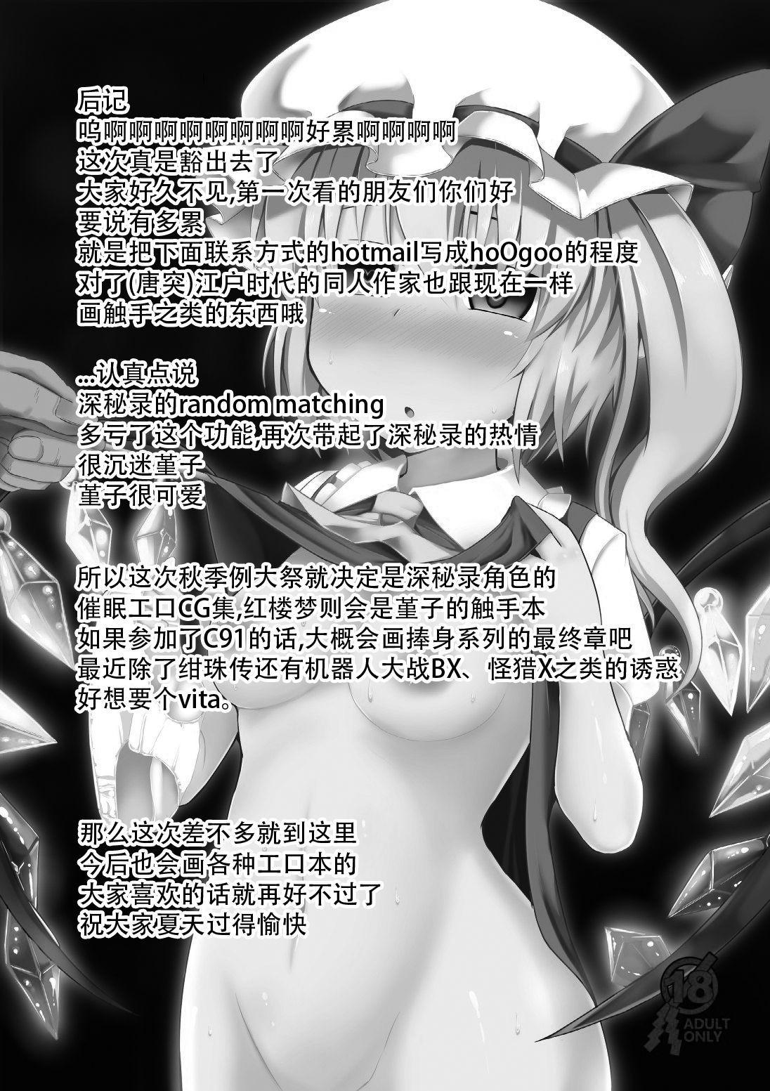 Kainomi 20
