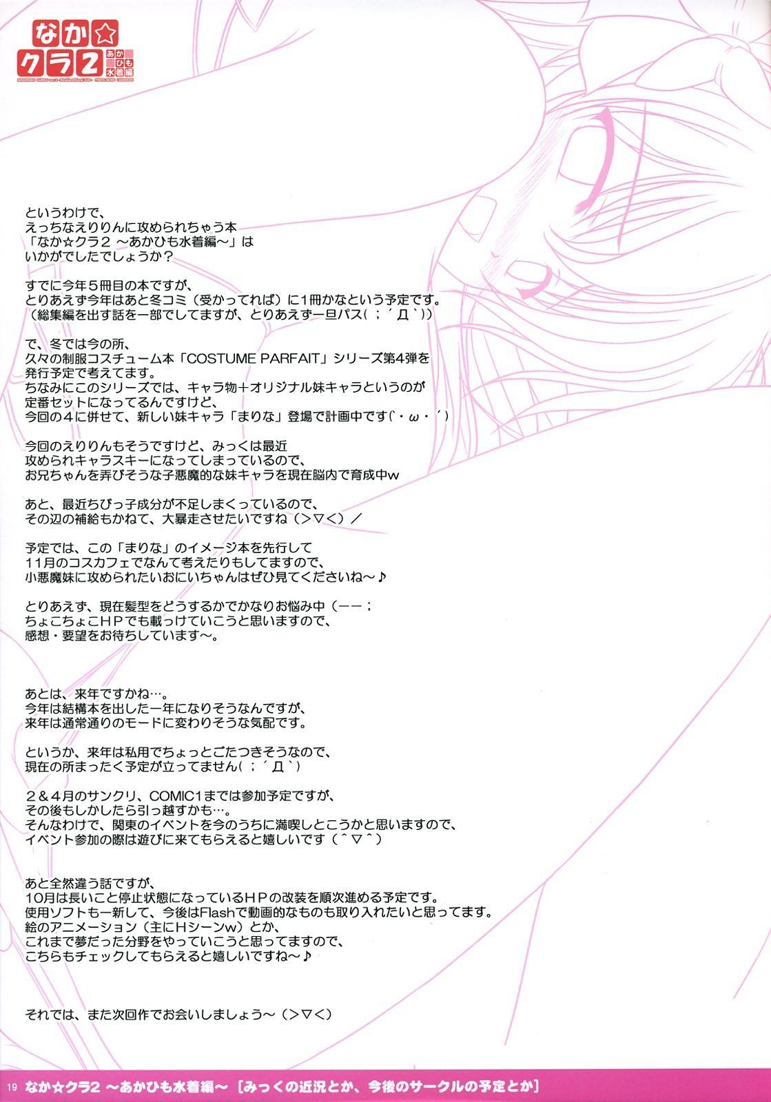 Naka☆Kura 2 18