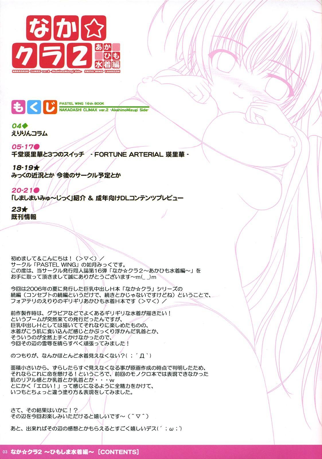 Naka☆Kura 2 2
