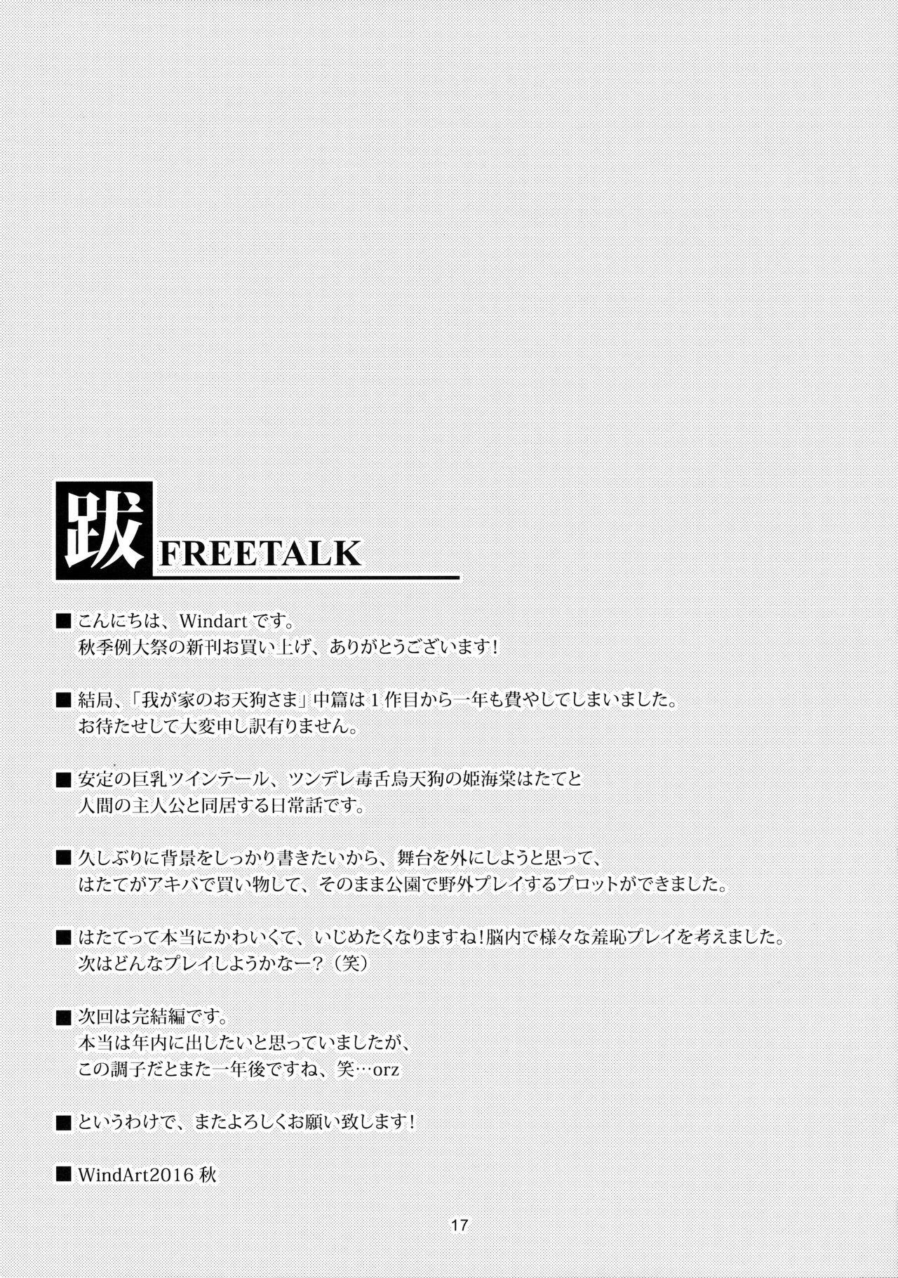 (Shuuki Reitaisai 3)  [WindArTeam (WindArt)] Wagaya no Otengu-sama -Chuuhen- (Touhou Project) [English] [CGrascal] 17