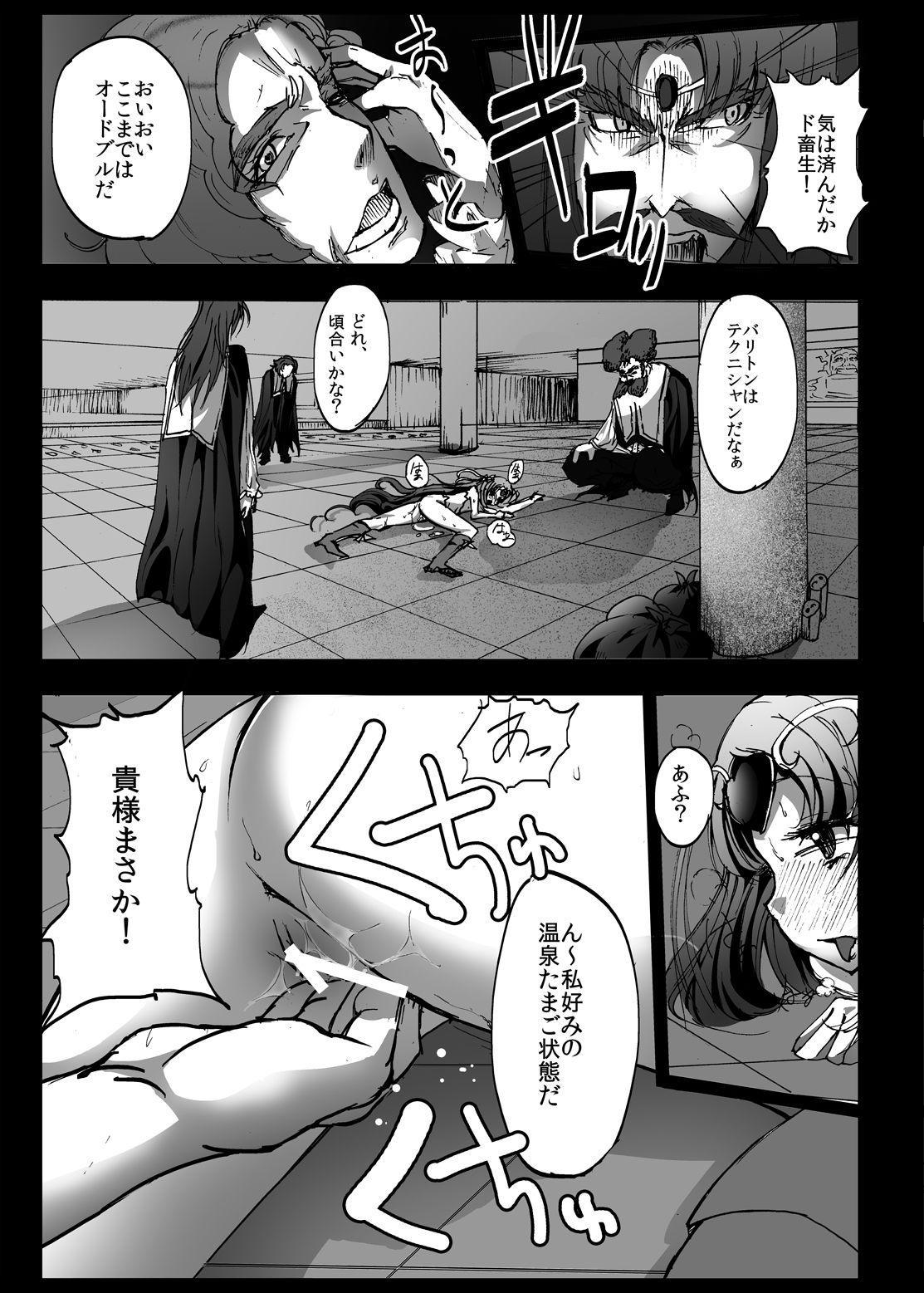 Suite Yaricure Cure Muse Shojo Soushitsu?! 12