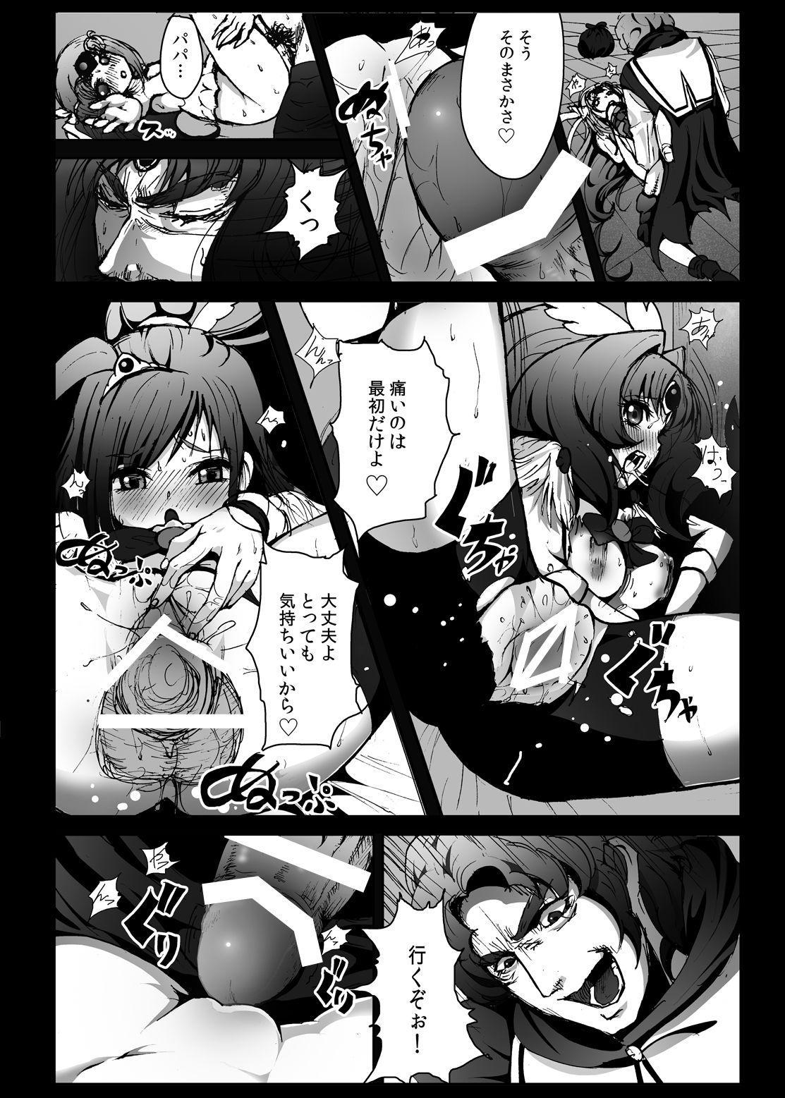 Suite Yaricure Cure Muse Shojo Soushitsu?! 13