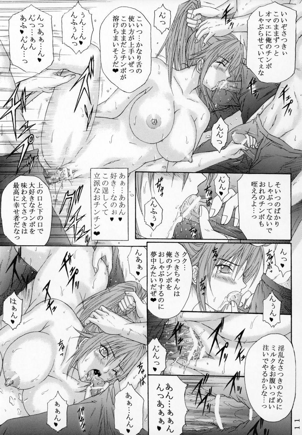 Ryoujoku Rensa 7 9