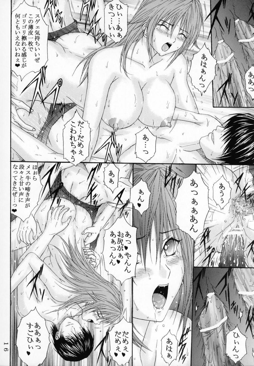 Ryoujoku Rensa 7 14