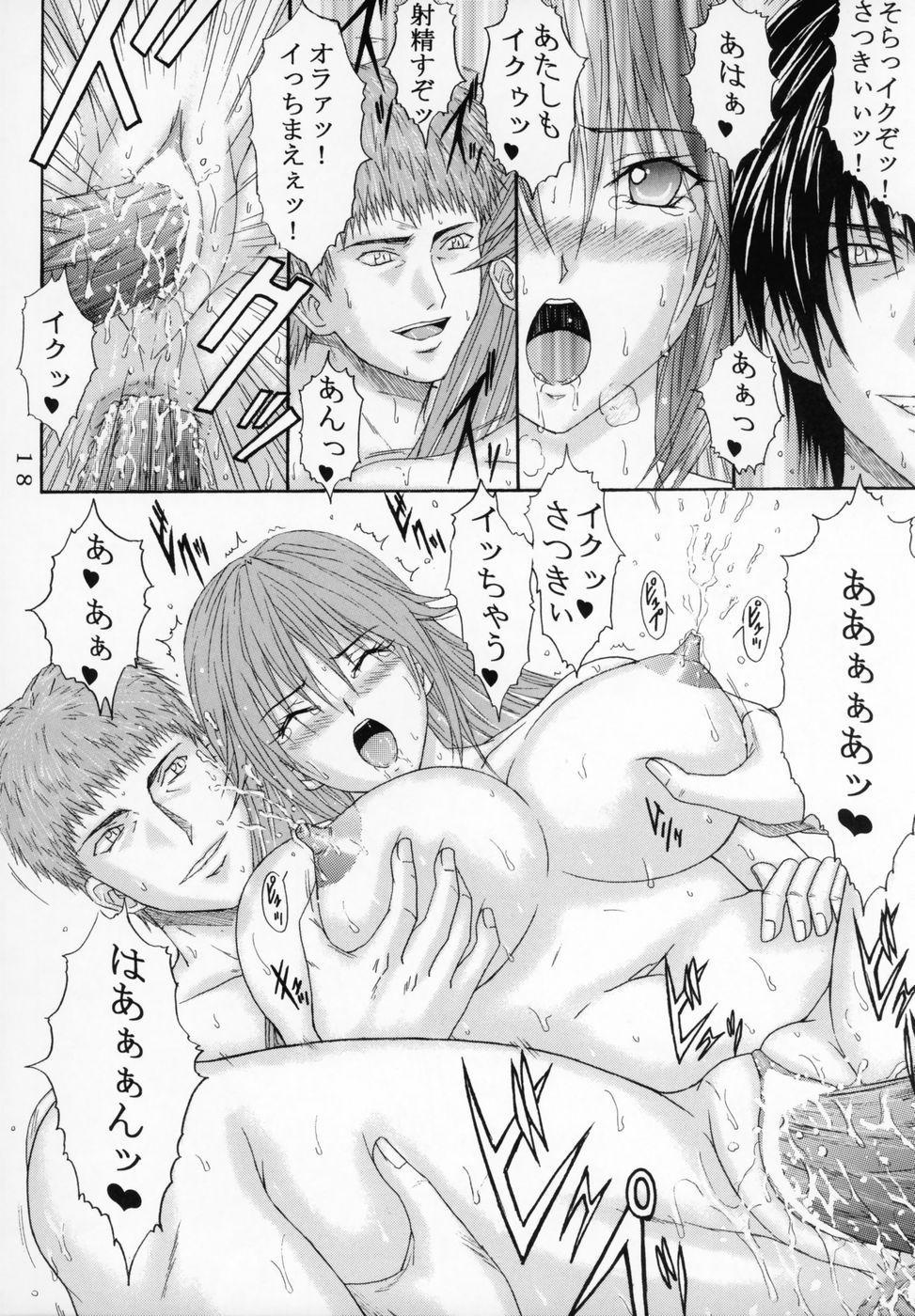 Ryoujoku Rensa 7 16