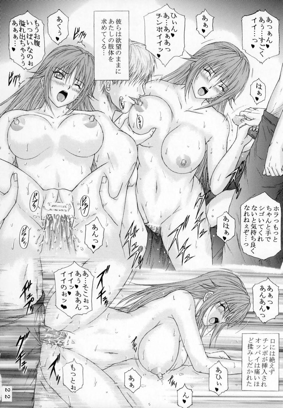 Ryoujoku Rensa 7 20