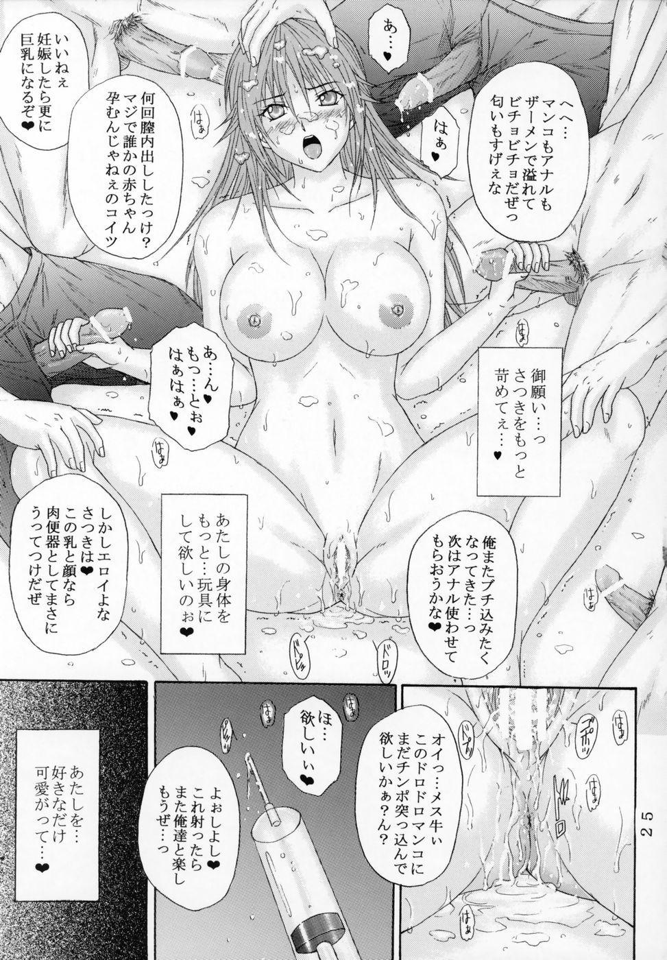 Ryoujoku Rensa 7 23