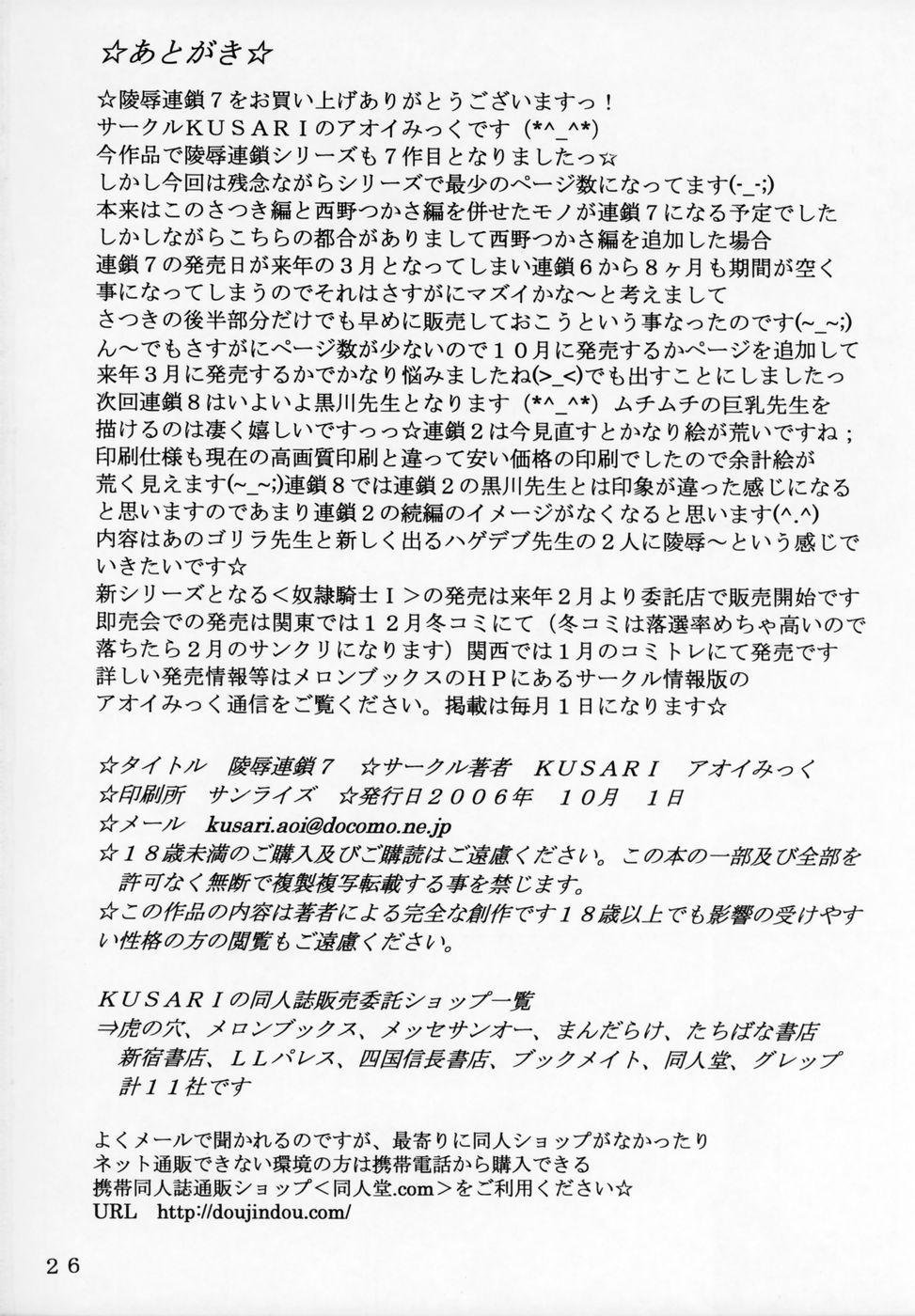 Ryoujoku Rensa 7 24