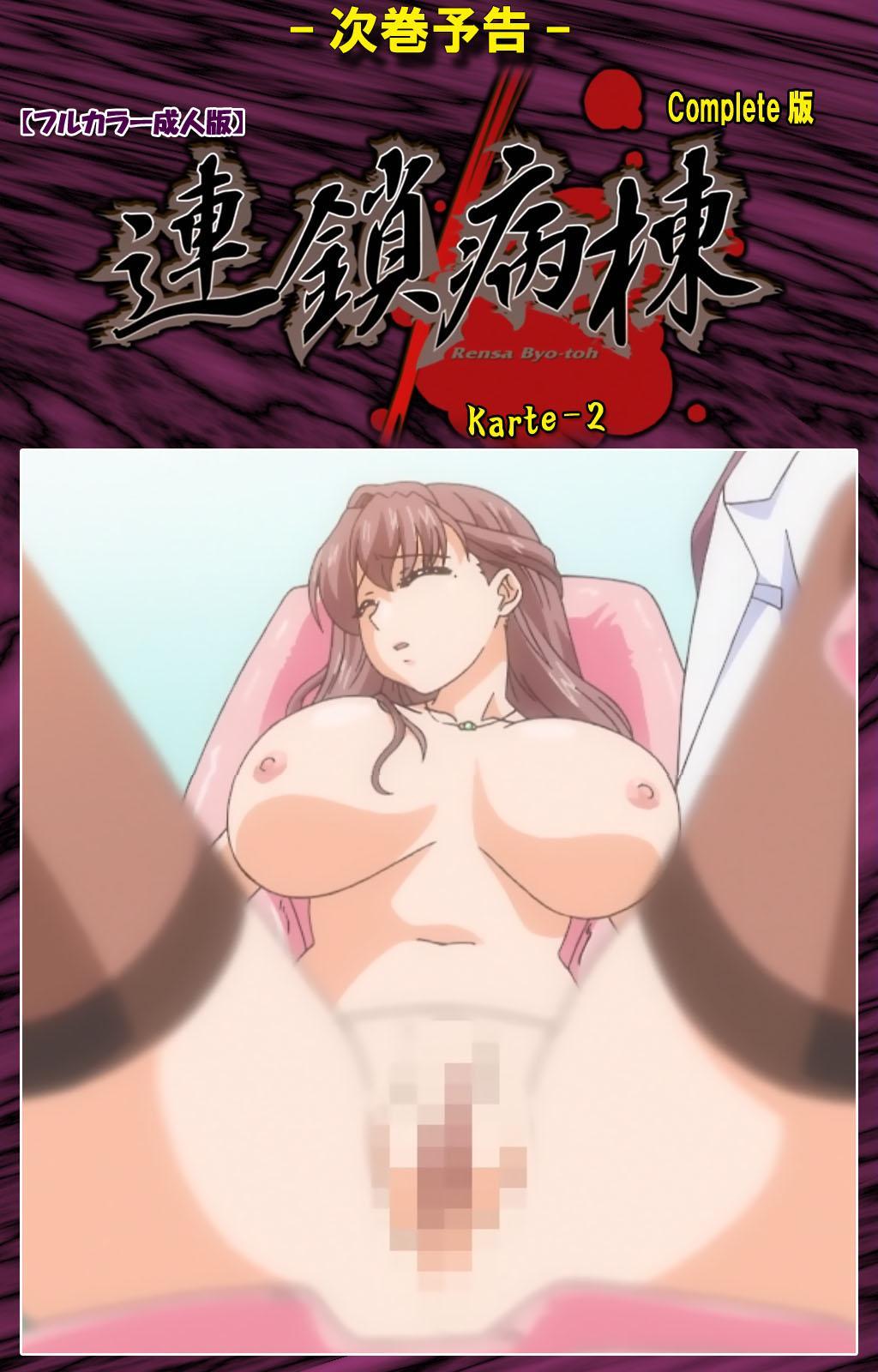 Rensai Byoutou 119