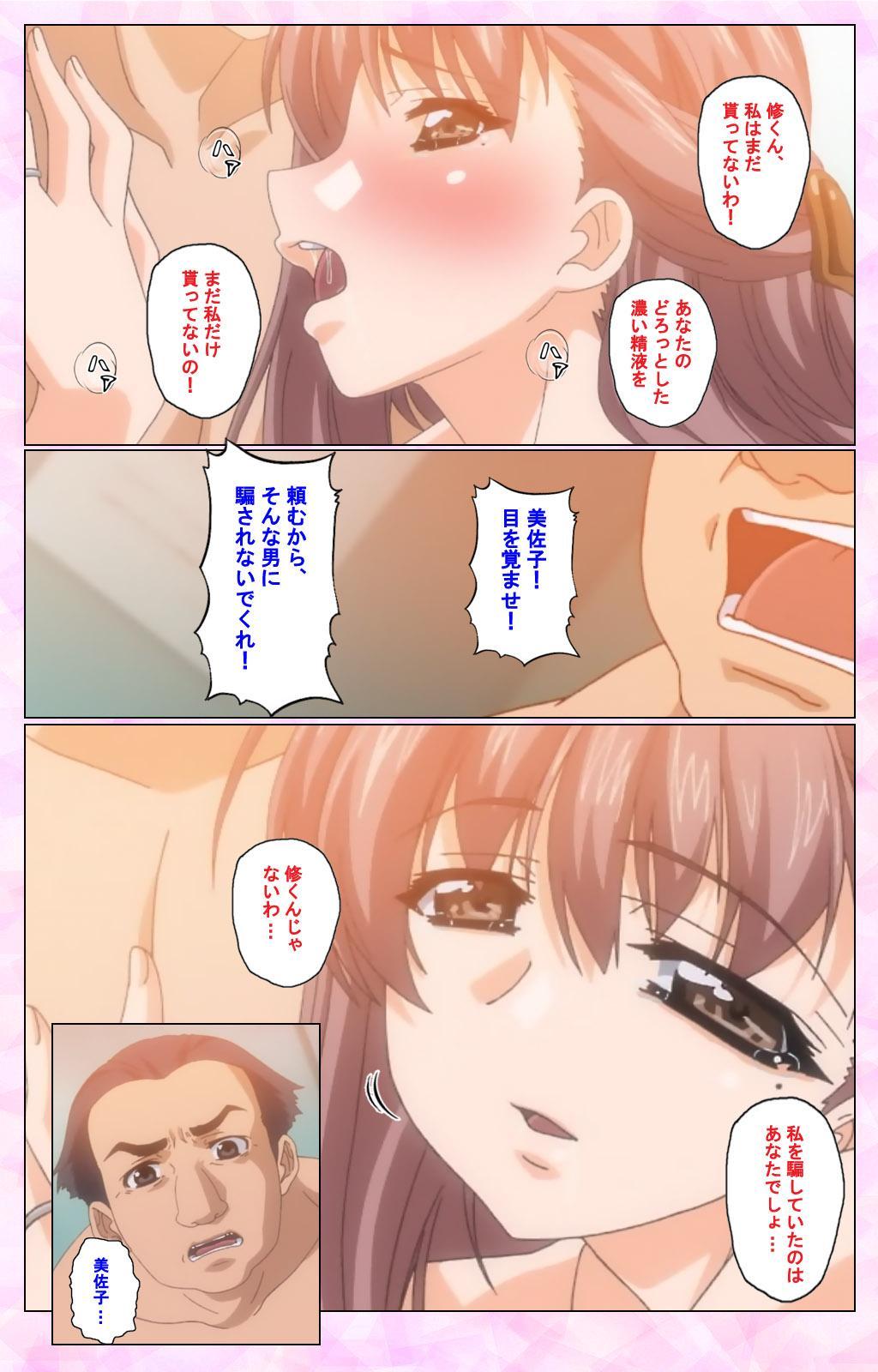 Rensai Byoutou 231