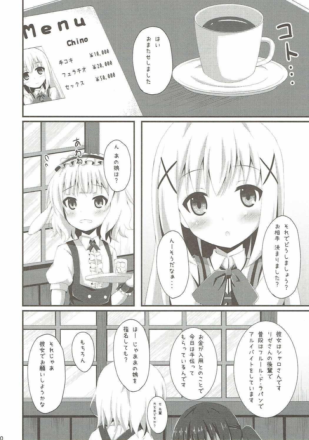 """""""Gochuumon wa Dono Musume desu ka?"""" 8"""