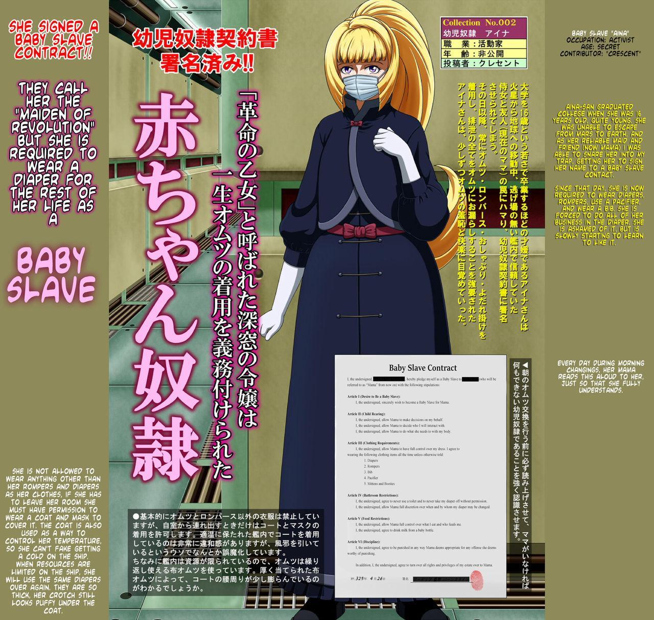 [God Hand Mar] Shirouto Toukou Omutsu Tsuushin Soukan-gou | Amateur Diaper Dispatch - First Issue [English] 4