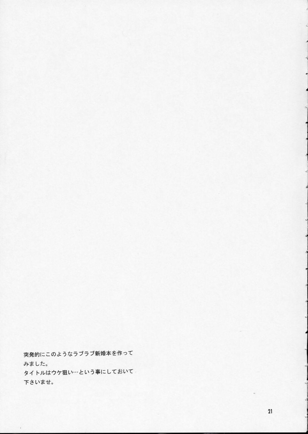 Okusama ha Chu Gakuse 19