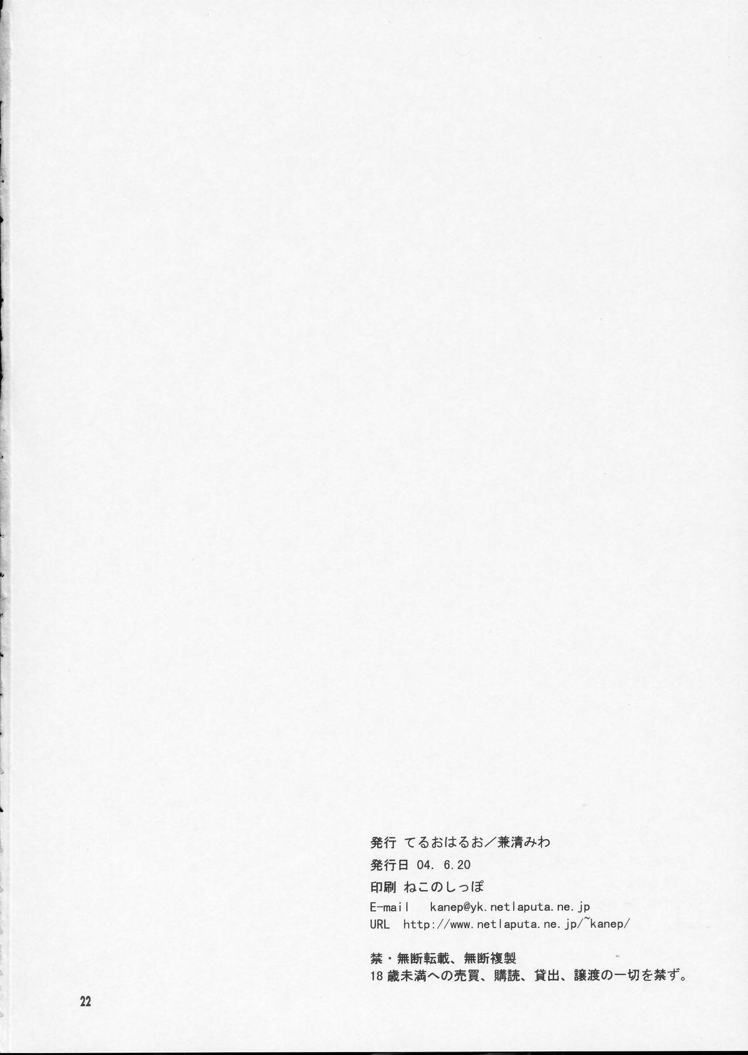 Okusama ha Chu Gakuse 20