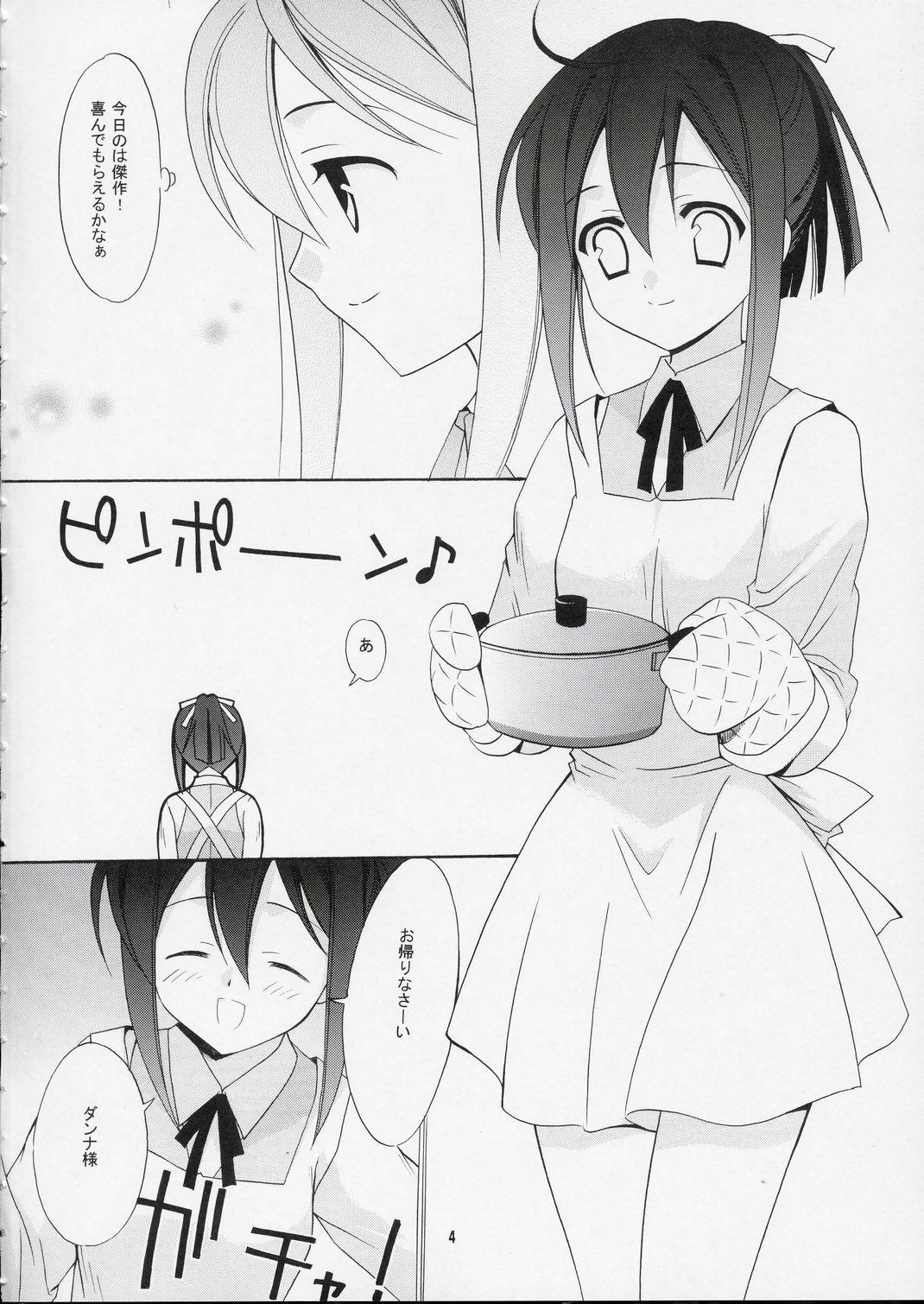 Okusama ha Chu Gakuse 2