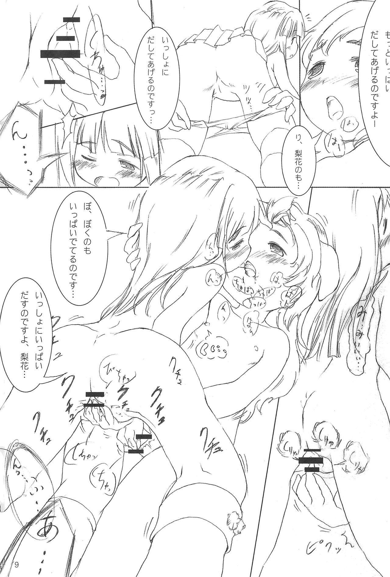 ) Mitsukushi 12