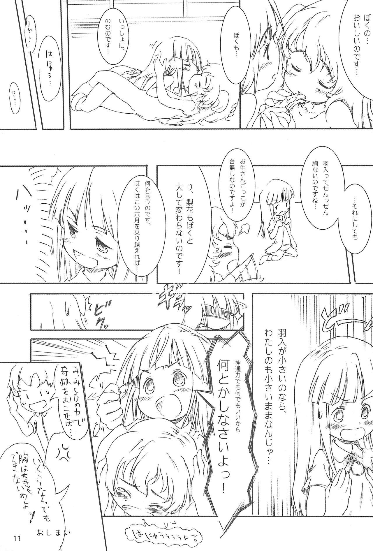 ) Mitsukushi 14