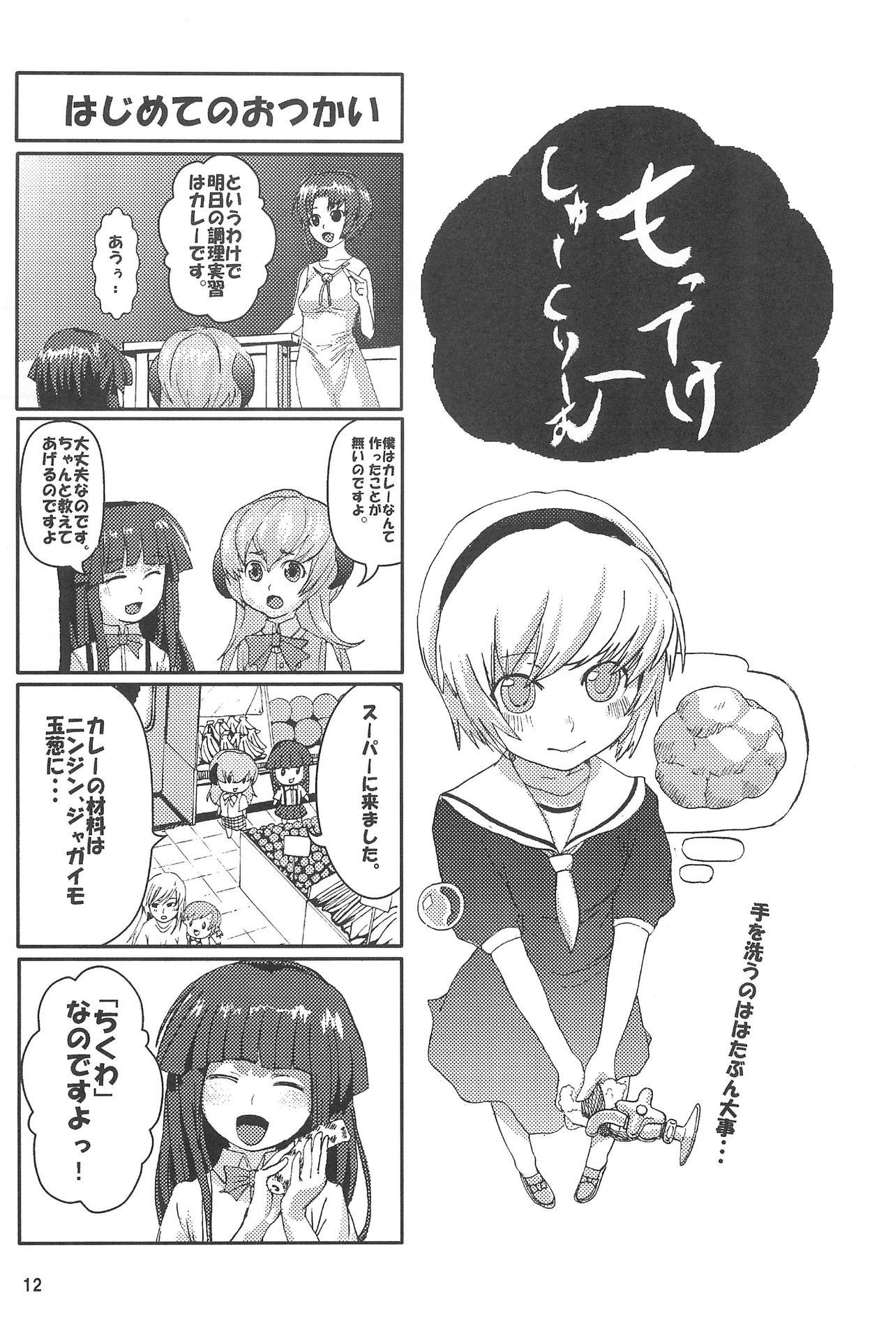 ) Mitsukushi 15