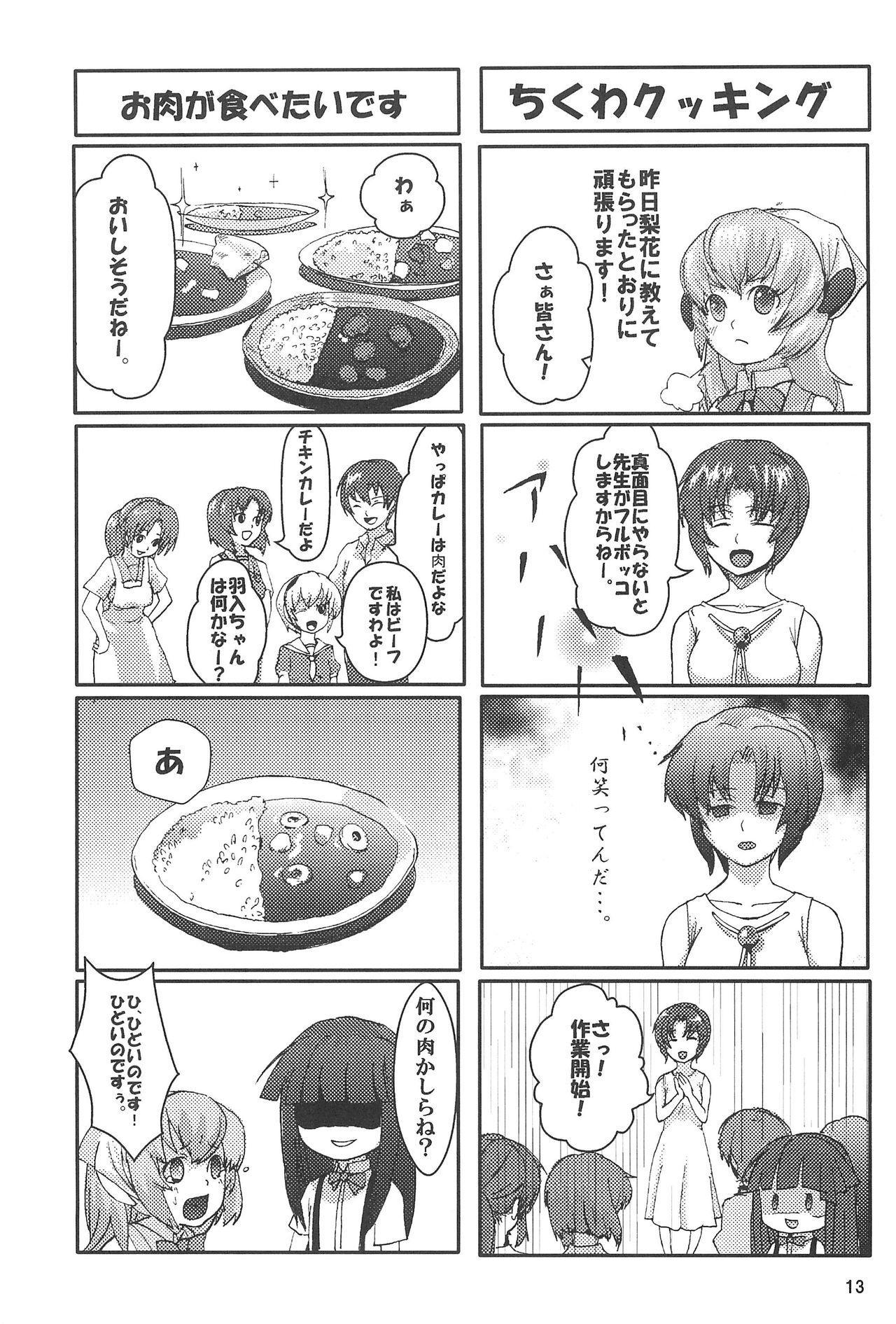 ) Mitsukushi 16