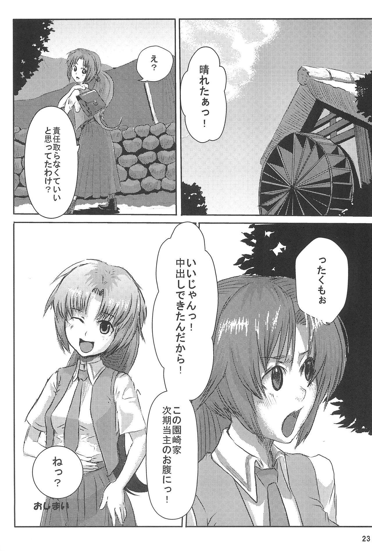 ) Mitsukushi 26