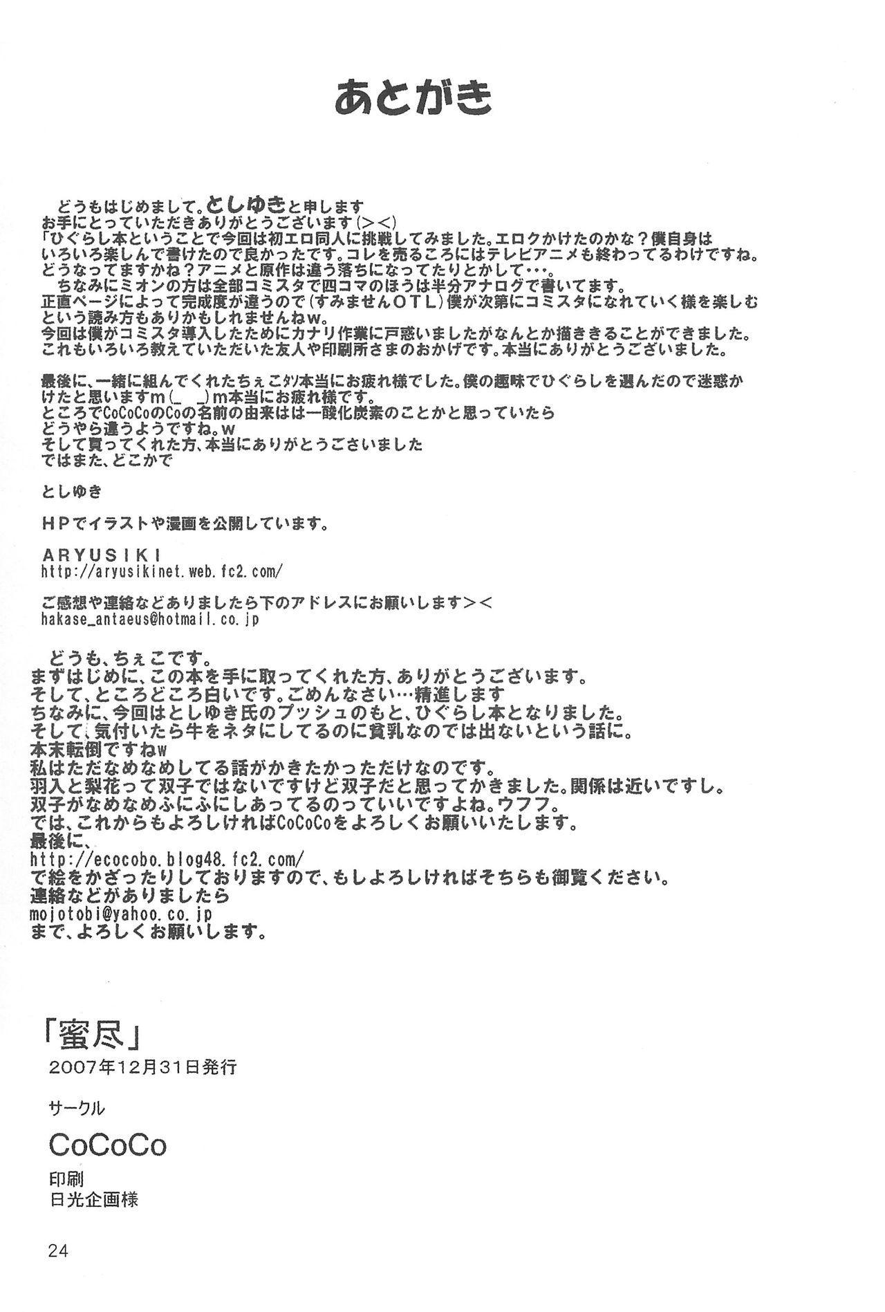 ) Mitsukushi 27