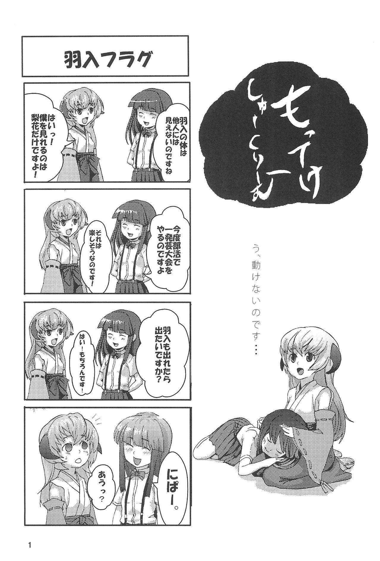 ) Mitsukushi 4