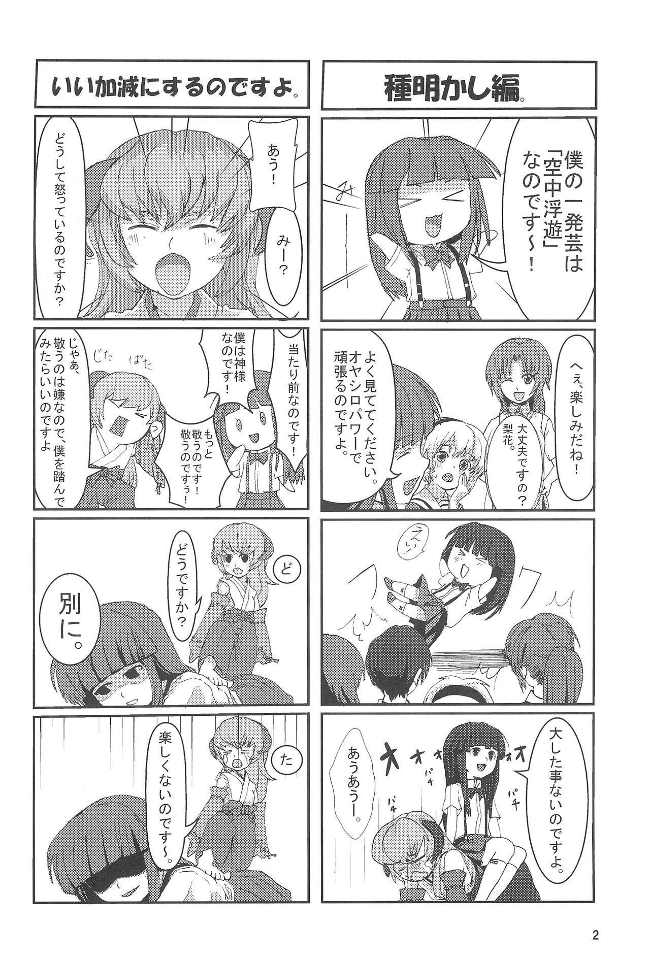 ) Mitsukushi 5