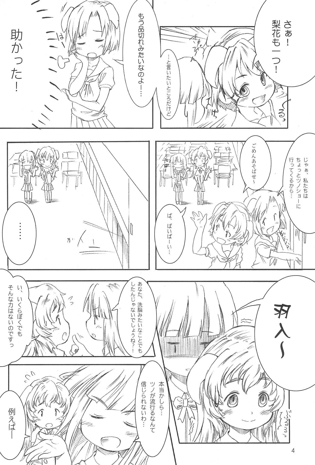 ) Mitsukushi 7