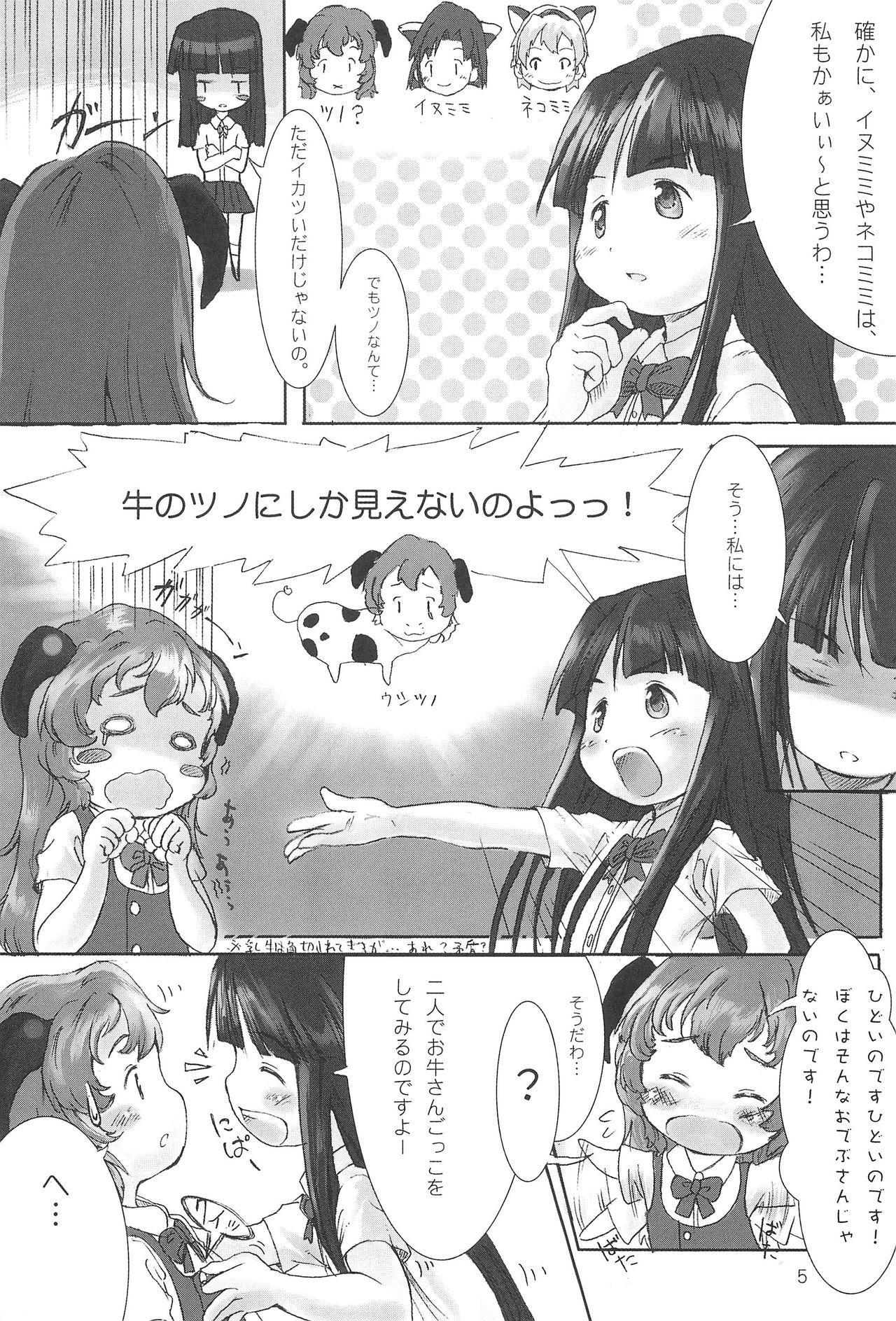 ) Mitsukushi 8