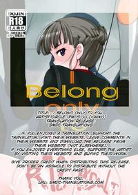 I belong only to you 2