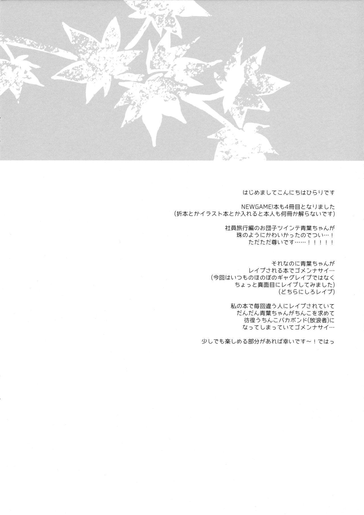 Shachiku-chan to Shain Ryokou de Hitobanjuu 2