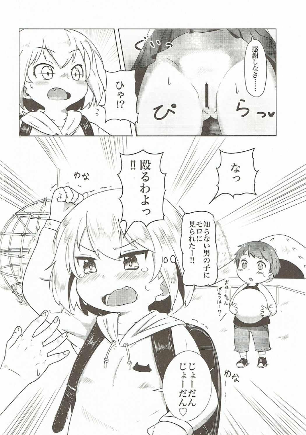 Dokidoki Katyucha! 4