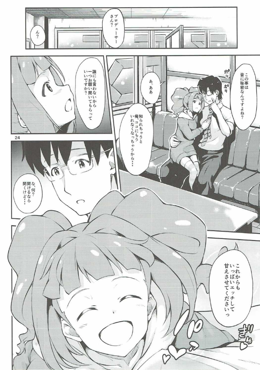 Producer-san... Onegaishimasu. 22