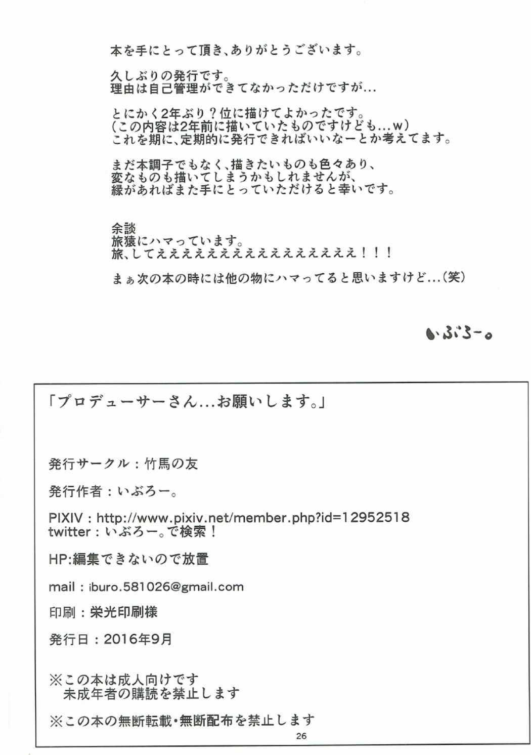 Producer-san... Onegaishimasu. 24