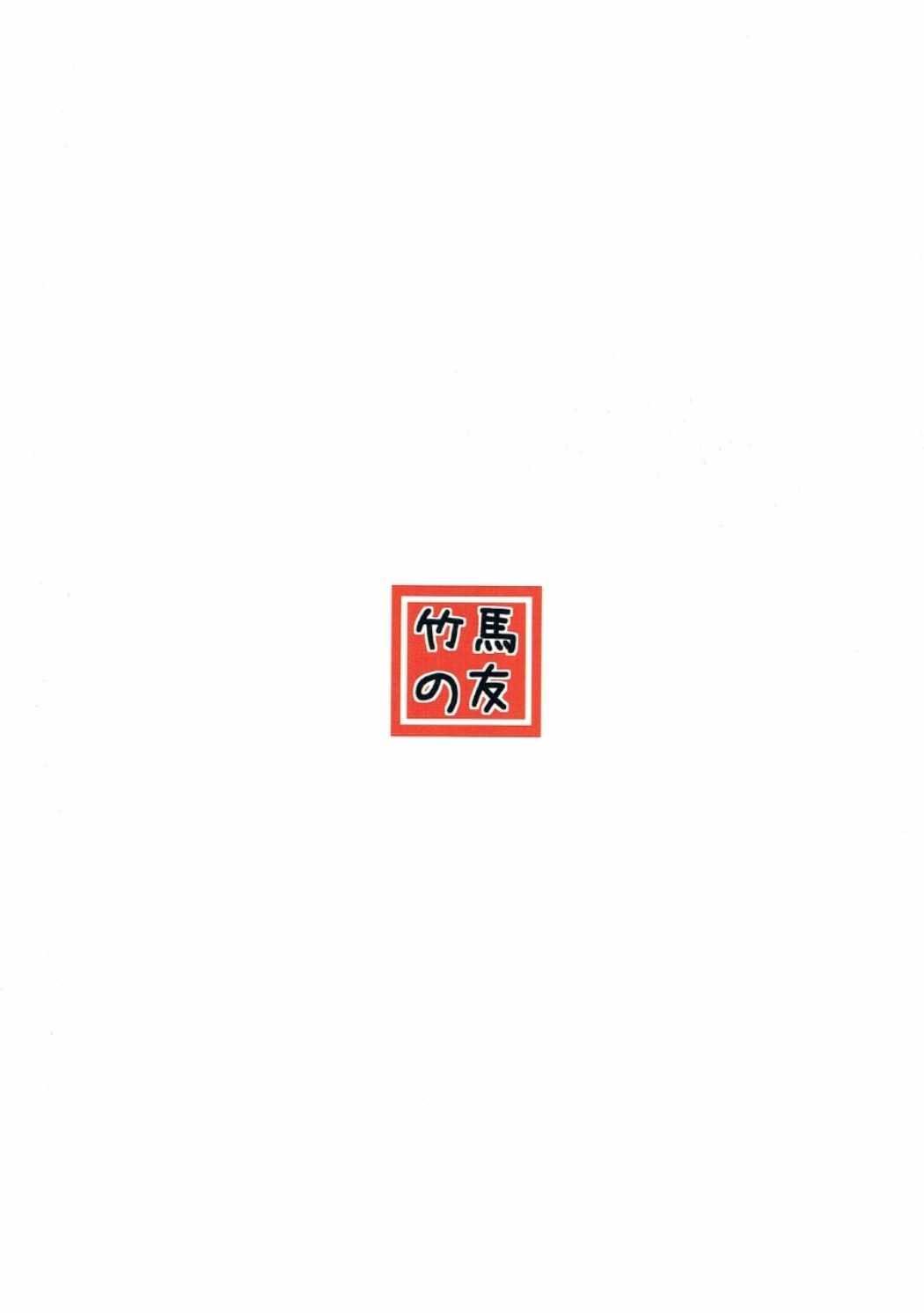 Producer-san... Onegaishimasu. 25