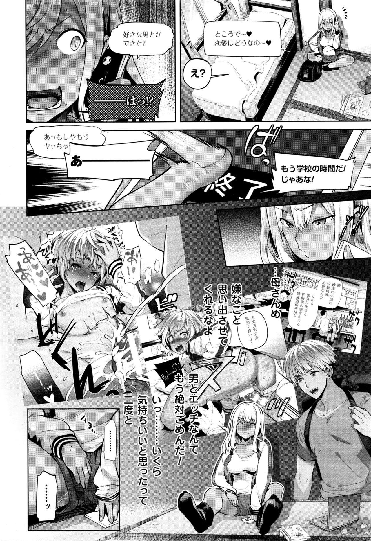 TS Ryuugakuki Ch. 1-4 17