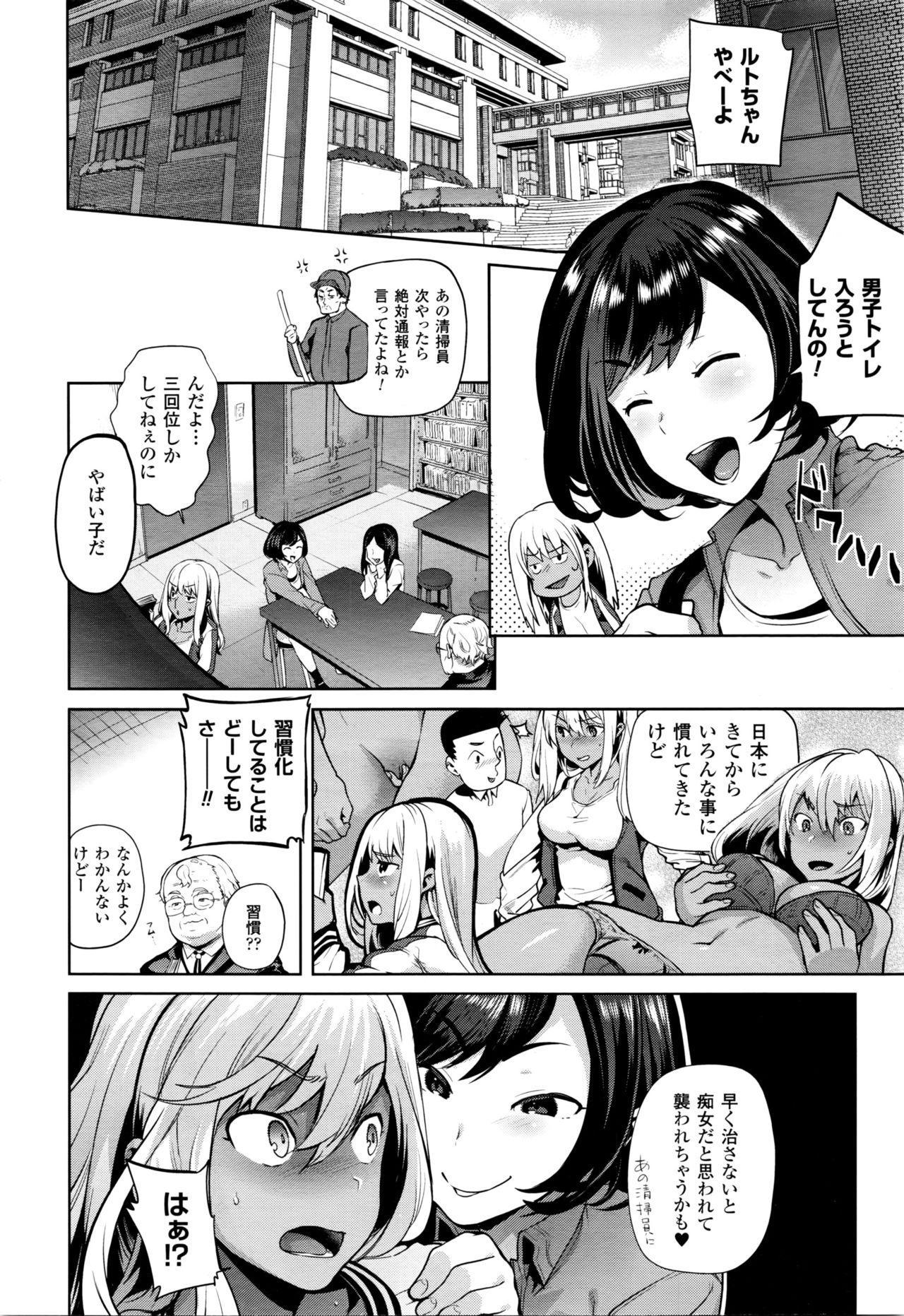 TS Ryuugakuki Ch. 1-4 19
