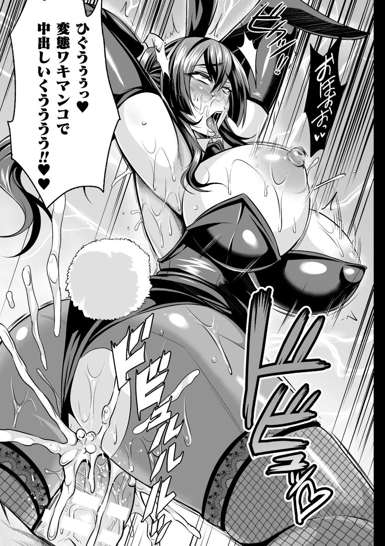 2D Comic Magazine Waki Feti Bunny Girl Vol. 1 44