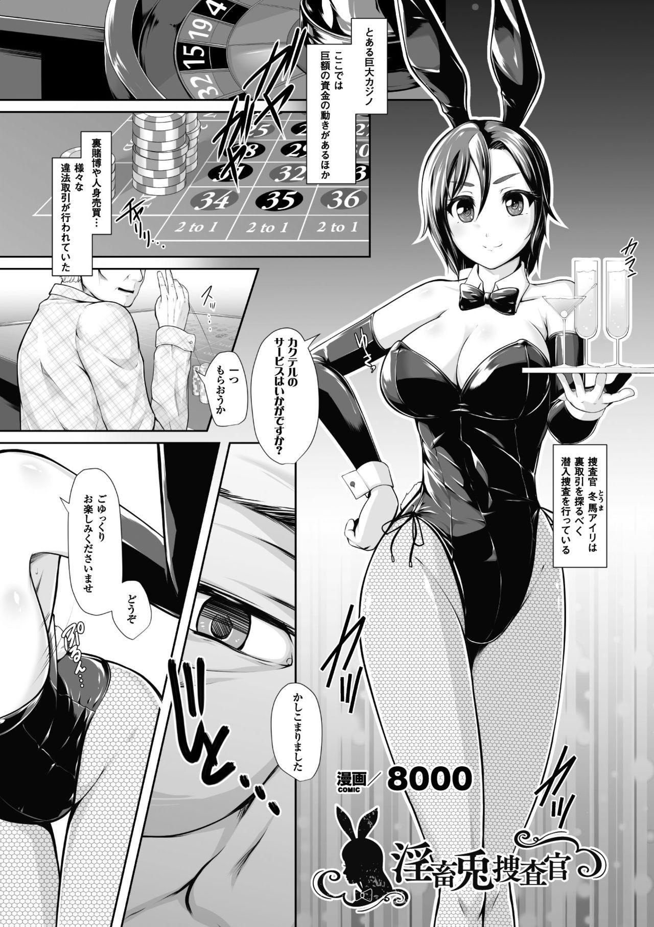 2D Comic Magazine Waki Feti Bunny Girl Vol. 1 4